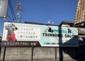 募金箱設置店様 新規トリミング店!!オープン